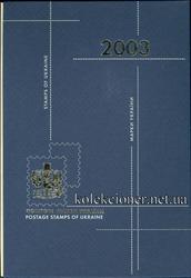 Книга почтових марок України 2003 р. (65 марок) - Почтовые марки