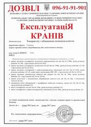 Разрешение на эксплуатацию оборудования повышенной опасности