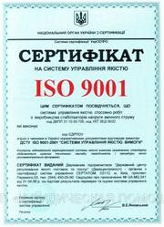 Сертификат на систему управления качеством ISO 9001