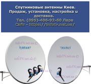Купить оборудование для спутниковой тарелки Киев цена и доставка