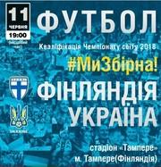 Билеты на Футбол отбор ЧМ 2018 Финляндия—Украина 11.6 Тампере. ДЁШЕВО!