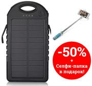 Power Bank (павер банк) с солнечной батареей cо скидкой 50%