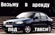 Возьму в аренду Lanos,  Aveo - под такси ! Киев и Киевская область.