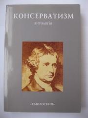 Книги з політичної ідеології,  видавництво Смолоскип (Київ),  І-е видання