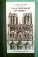 Собор Паризької Богоматері. Гюго В. - К: Дніпро,  1989.- 478 с.