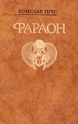 Болеслав Прус. Фараон. - М.: Правда,  1988.- 720 с.,  ил.