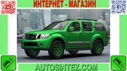 Запчасти на Nissan Pathfinder