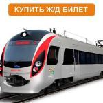 Продажа и бронирование железнодорожных билетов.