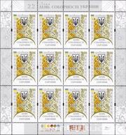 Куплю почтовые марки Украины разных номиналов укрпочта