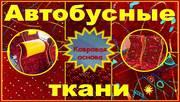Ткань для сиденья автобуса Неоплан Киев