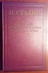 Продам книги – 1. «Сталин. Детство и отрочество. Эпопея»
