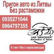 Пригон авто из Литвы   Без растаможки   5 лет без перезаезда