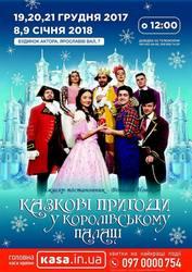 Дитяча Новорічна вистава Казкові пригоди у королівському палаці