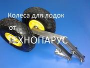 Транцевые колеса для лодки от производителя Технопарус с доставкой