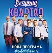 Самые дешёвые билеты на лучшие места Вечерний КВАРТАЛ 12,  29.12 Партер