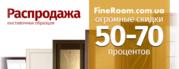 Распродажа межкомнатных дверей. скидка 80% на двери