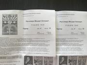 2 билета на Рок-оперу Моцарт (партер)
