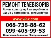 Телемастер. Ремонт телевизоров в Киеве.