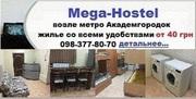 Снять Хостел недорого в Киеве. Жилье со всеми удобствами от 40 грн