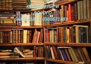 Куплю книги до 1917 года и книги советского периода. Продать книги