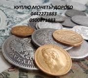 Куплю монеты Украины,  СССР и царской России. Продать монеты дорого.