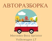 Запчасти на Mercedes-Benz Sprinter 2.2 2.7 2.8CDI и Volkswagen LT 2.3