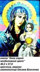 икона дева мария необитаемый цвет