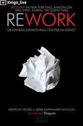 Rework. Джейсон Фрайд,  Девід Хайнемайєр Хенссон.