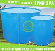 Садовые емкости для воды до 2500 литров