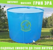 Бочка садовая,  емкость для воды из ПВХ ткани