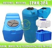 Купить емкость на 300 литров в Украине