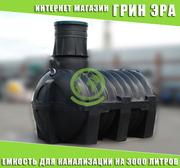 Септик для канализации 3000 литров,  пластиковый