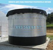 Емкости для воды пожарные резервуары в Украине
