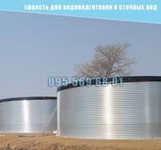 Емкость для водоподготовки и сточных вод