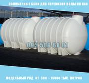 Продам емкость для транспортировки воды и КАС