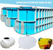 Емкости и резервуары для транспортировки воды