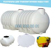 Купить бочки для перевозки воды в Киеве