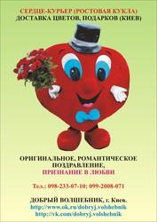 Доставка цветов,  подарков ростовой куклой,  Сердце-курьер