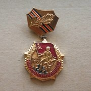 Медаль 25 лет победы в войне