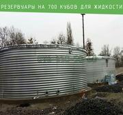 Купить резервуары на 700 кубов для жидкости,  емкость 700 кубов