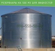 Резервуары на 500 м3 для жидкостей,  купить емкость 500 кубов