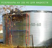 Резервуары на 200 м3 для жидкости,  емкость 200 кубов