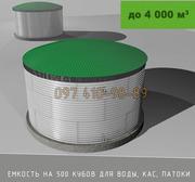 Емкость на 500 кубов для воды,  КАС,  патоки,  емкость 500 кубов