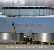 Производство складов удобрения КАС Грин Модуль