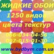 Качественные и недорогие жидкие обои с доставкой по Украине