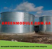 Большой резервуар для воды и КАС Грин Модуль