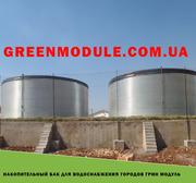 Накопительный бак для водоснабжения городов Грин Модуль