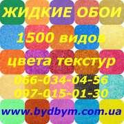 Качественные жидкие обои по доступной цене (Украина)