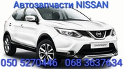 Запчасти Nissan Terrano New Ниссан Террано автозапчасти  .