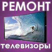 Выгодно продать нерабочий телевизор